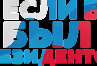 Всероссийский конкурс молодежных проектов «Если бы я был Президентом»