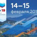 14 -15 февраля 2019 года в Главном медиацентре Олимпийского парка в Сочи пройдет Российский инвестиционный форум. Основная тема Форума — «Национальные проекты: от стратегии к действию»