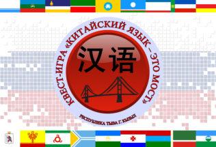 1 марта состоится квест-игра «Китайский язык – это мост», приуроченная к празднованию Международного дня родного языка