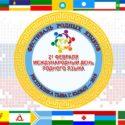 21 февраля 2019 года состоится Фестиваль родных языков, посвященный Международному Году языков коренных народов