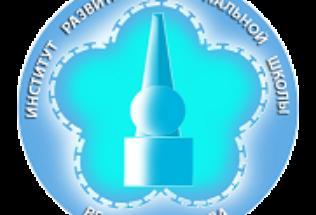 Состоится внеочередное заседание Учебно-методического совета Института развития национальной школы