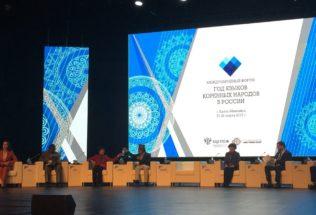21 марта состоялось официальное открытие Международного форума «Год языков коренных народов в России» в г. Ханты-Мансийске
