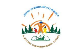 «День тувинского языка» будет организован в детских оздоровительных лагерях Республики Тыва
