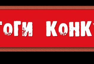 Итоги I и II этапов Республиканского конкурса «Лучший кабинет родного (тувинского) языка и литературы» среди общеобразовательных организаций Республики Тыва в 2019 году»