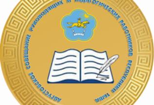 28 августа 2019 года состоится АВГУСТОВСКОЕ СОВЕЩАНИЕ ПЕДАГОГИЧЕСКИХ РАБОТНИКОВ РЕСПУБЛИКИ ТЫВА