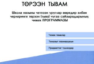 C 23 по 27 сентября 2019 года пройдут курсы повышения квалификации для воспитателей дошкольных образовательных учреждений Республики Тыва