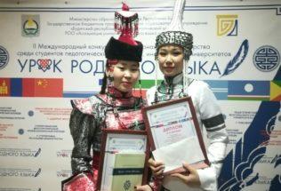 Студенты ТувГУ–дипломанты II Международного конкурса «Урок родного языка»
