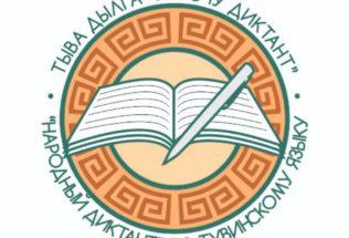 Министерство образования и науки Республики Тыва проводит «Народный  диктант» по тувинскому языку