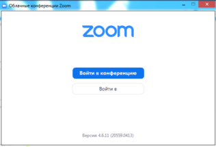 Институт проводит заседание на платформе ZOOM