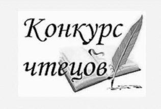 Международный онлайн-конкурс чтецов поэзии и прозы «Памяти предков будем достойны!»