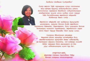 Поздравление нашей Алевтине Сугдуровне!