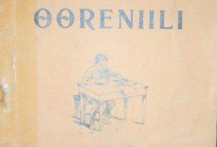 Сегодня день создания Тувинской национальной письменности 90 лет
